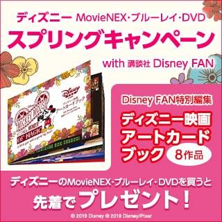 対象商品購入で「ディズニー映画アート カードブック」プレゼント!