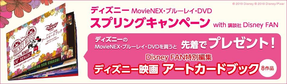 ディズニー MovieNEX・ブルーレイ・DVDスプリングキャンペーン with 講談社 Disney FAN ディズニーのMovieNEX・ブルーレイ・DVDを買うと先着でプレゼント!Disney FAN特別編集ディズニー映画アートカードブック 8作品