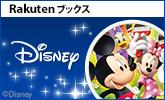 ディズニー関連商品が満載!