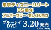 東京ディズニーリゾート35周年アニバーサリー