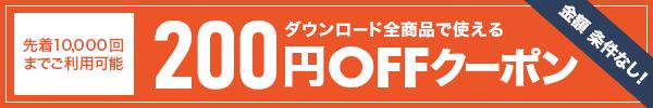 ダウンロード全商品で使える200円OFFクーポン