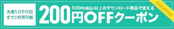 ダウンロードの税込500円以上の商品で使える200円OFFクーポン