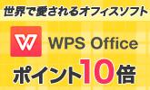 WPS Officeがポイント10倍!