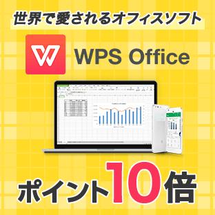 WPS Officeがポイント10倍