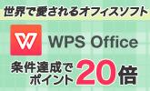 WPS Office がエントリーでポイント20倍