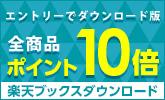 【楽天ブックス(ダウンロード)】エントリーでポイント10倍!