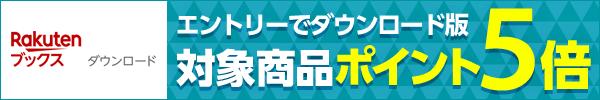 任天堂の人気ゲーム、ポケモンの新作もポイント5倍!