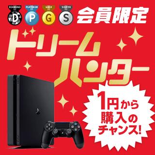 最安値を当てて、PS4をお得にGET!!