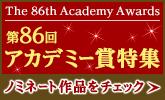 名作ぞろいの歴代アカデミー受賞作品をチェック!