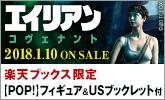 「エイリアン:コヴェナント」楽天ブックス限定特典フィギュアドール付き!