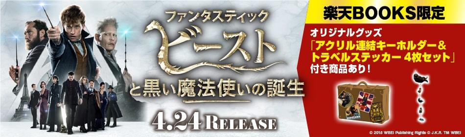 『ファンタスティック・ビーストと黒い魔法使いの誕生』Blu-ray&DVD 2019.4.24 ON SALE