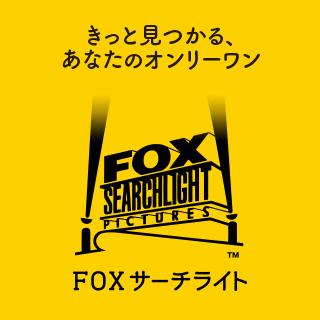 FOXサーチライト特集