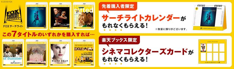 非売品カレンダー+シネコレクターズカードが貰える!