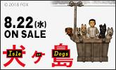 「犬ヶ島」対象商品お買い上げで豪華プレゼントがあたる!