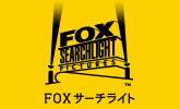 FOXサーチライトストア