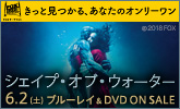 「シェイプ・オブ・ウォーター」 6/2発売!