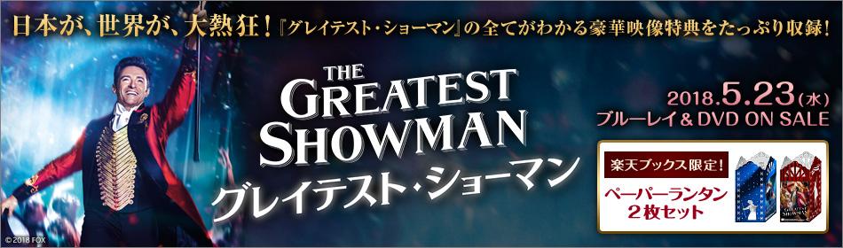 『グレイテスト・ショーマン』Blu-ray&DVD 2018.5.23 ON SALE