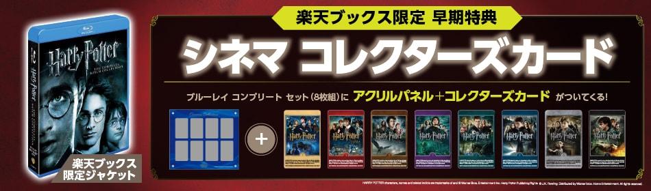 楽天ブックス限定ジャケット[楽天ブックス限定 早期特典]シネマ コレクターズカード ブルーレイ コンプリート セット(8枚組)にアクリルパネル+コレクターズカードがついてくる!