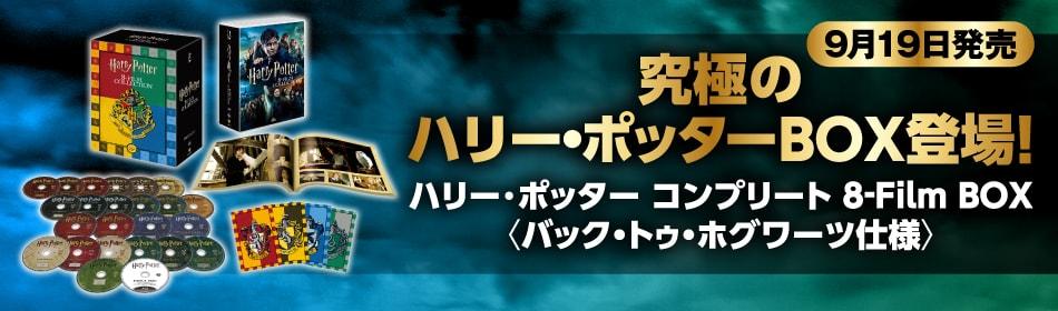 ハリー・ポッターのスペシャルBOX、ハリポタ&ファンタビ入学セットが新登場!