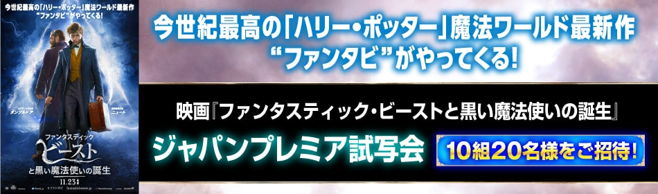 映画『ファンタスティック・ビーストと黒い魔法使いの誕生』ジャパンプレミアご招待!