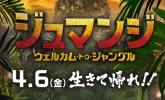 ジュマンジ/ウェルカム・トゥ・ジャングル 4.6(金)公開!