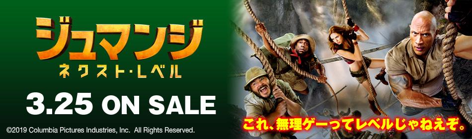 『ジュマンジ/ネクスト・レベル』Blu-ray&DVD 2020.3.25 ON SALE