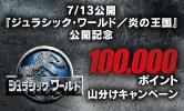 『ジュラシック・ワールド/炎の王国』公開記念 10万ポイント山分け