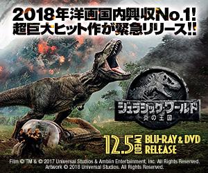 大ヒット映画『ジュラシック・ワールド』が12/5発売決定!