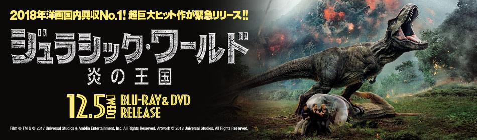『ジュラシック・ワールド/炎の王国』Blu-ray&DVD 2018.12.5 ON SALE