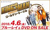 ミニクリアファイル付商品、数量限定プレミアムパッケージ、「キングスマン ゴールデンサークル」ブルーレイ&DVD 4/6発売!