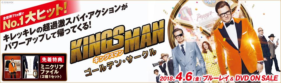 キングスマン:ゴールデン・サークル ブルーレイ&DVD 2018年4月6日発売