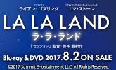 第89回アカデミー賞(R)、最多6部門受賞!8/2発売!