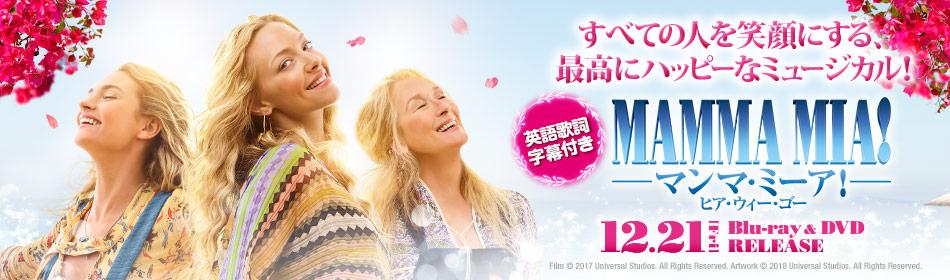 『マンマ・ミーア!ヒア・ウィー・ゴー』公開記念 10万ポイント山分け!