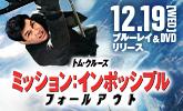 ミッションインポッシブル最新作!12/19発売