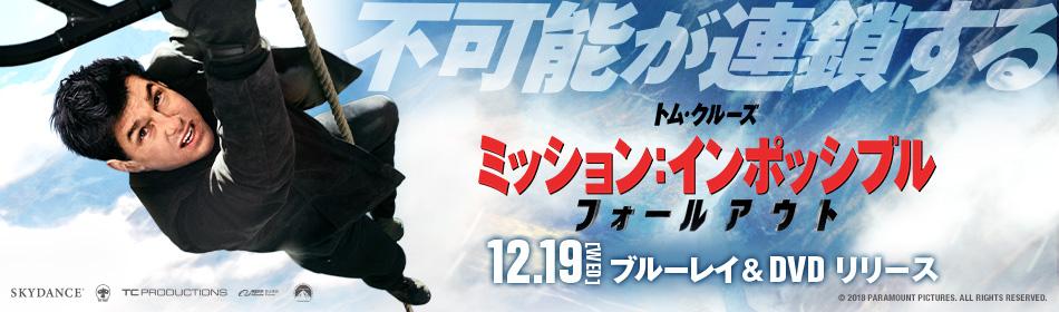 『ミッション:インポッシブル/フォールアウト』Blu-ray&DVD 2018.12.19 ON SALE