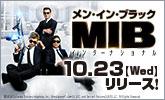MIBシリーズ最新作!10/23発売