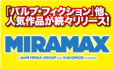 MIRAMAX(ミラマックス)特集