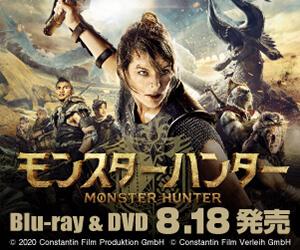 予約開始!『映画 モンスターハンター』Blu-ray&DVDセット