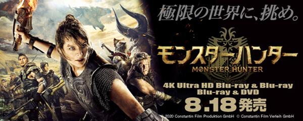 『映画 モンスターハンター』Blu-ray・DVD 2021.8.18 ON SALE!