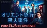 「オリエント急行殺人事件」5/2発売!楽天ブックスオリジナル特典ひげくし付!