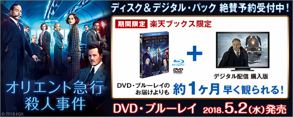 オリエント急行殺人事件 ブルーレイ&DVD 2018年5月2日発売