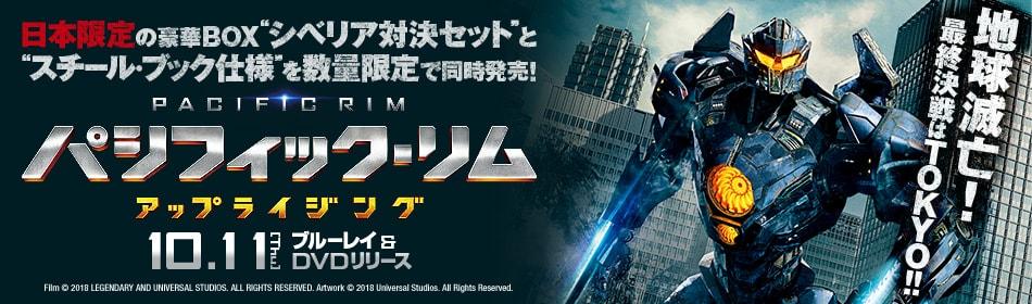 『パシフィック・リム:アップライジング』Blu-ray&DVD 2018.10.11 ON SALE