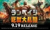 巨大怪獣パニック・アクション超大作!9/19発売