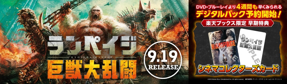 『ランペイジ 巨獣大乱闘』Blu-ray&DVD 2018.9.19 ON SALE