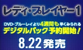 レディ・プレイヤー1 楽天ブックス限定、アクリルパネル+コレクターズカード付き!