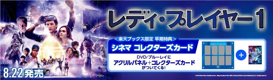 『レディ・プレイヤー1』Blu-ray&DVD 2018.8.22 ON SALE