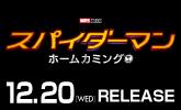 楽天ブックスオリジナル特典は、スパイダーマンの目が動く!「フェイスマスク型ディスクケース」