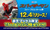 スパイダーマン:ファー・フロム・ホーム12/4発売