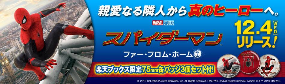 『スパイダーマン:ファー・フロム・ホーム』 Blu-ray&DVD 2019.12.4 on Sale