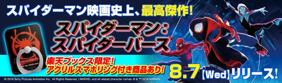 『スパイダーマン:スパイダーバース』 Blu-ray&DVD 2019.8.7 on Sale